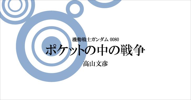【アニメ】機動戦士ガンダム0080 ポケットの中の戦争