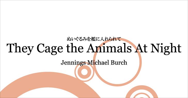 【小説】ジェニングズ・マイケル・バーチ『ぬいぐるみを檻に入れられて』