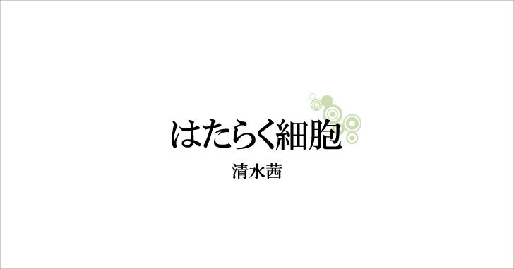 【マンガ】清水茜『はたらく細胞』