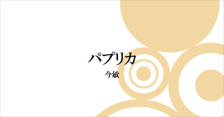 【映画】パプリカ