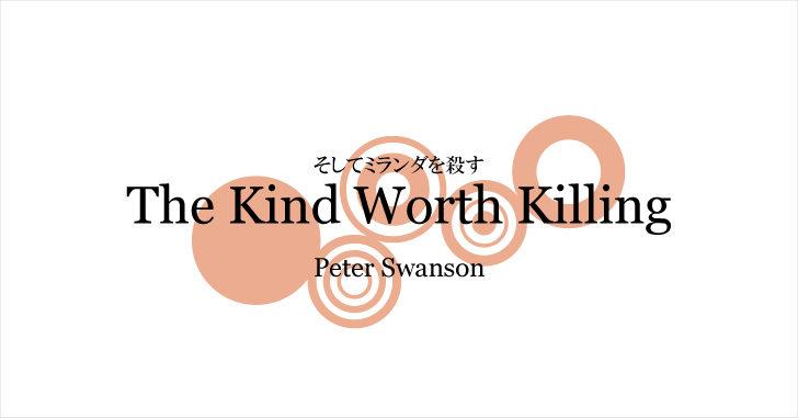 【小説】ピーター・スワンソン『そしてミランダを殺す』