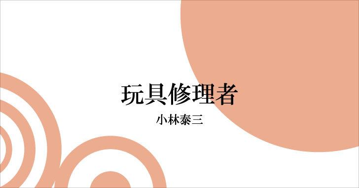 【小説】小林泰三『玩具修理者』